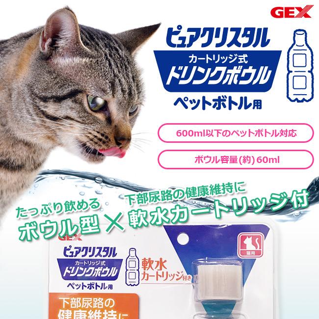 GEX ピュアクリスタル カートリッジ式ドリンクボウル ペットボトル用