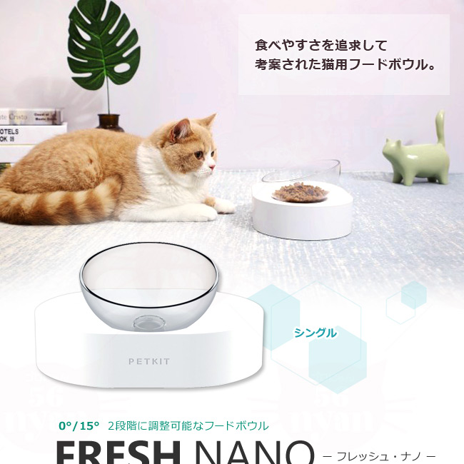 DADWAY PETKIT フレッシュ・ナノ