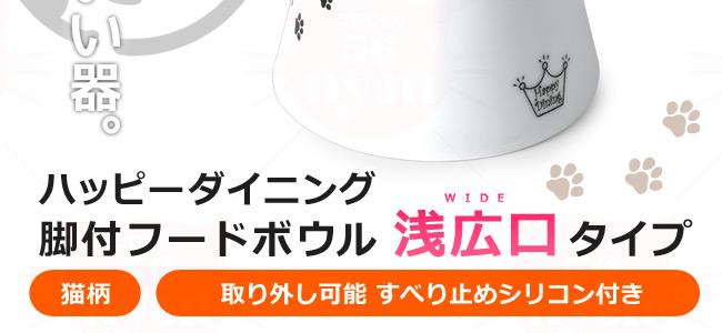 猫壱 ハッピーダイニング 脚付フードボウル 浅広口タイプ シリコン付き