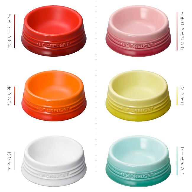 ル・クルーゼ ペット用食器 ペットボール Sサイズ 豊富なカラーバリエーション