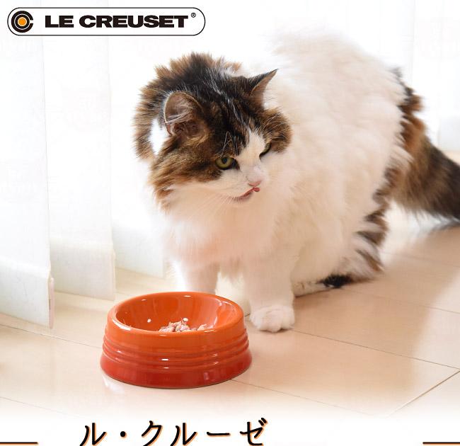 ル・クルーゼ ペット用食器 ペットボール Sサイズ