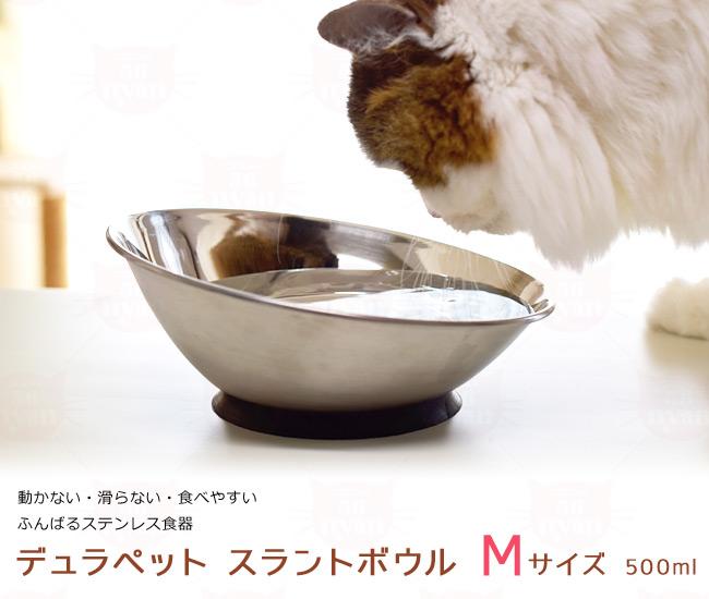 デュラペット スラントボウル 500ml M ペット用ステンレス食器