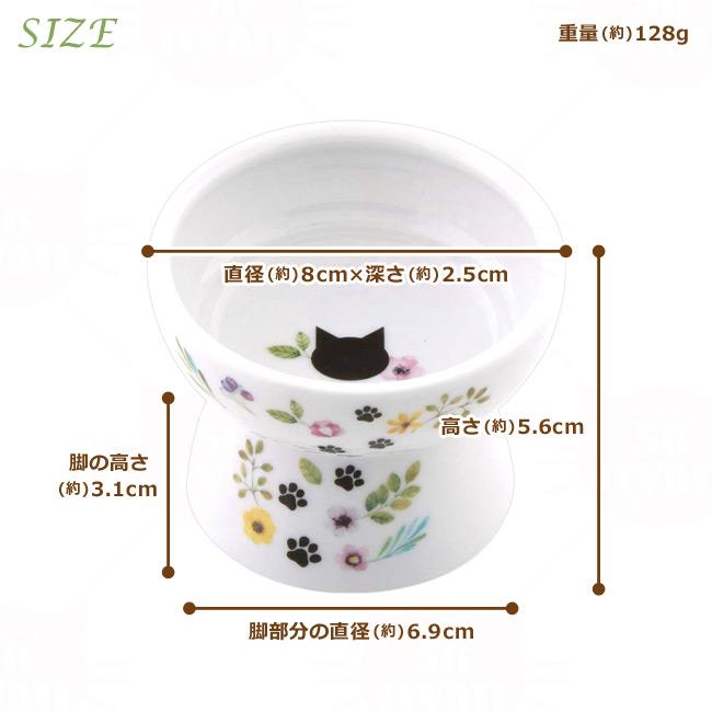 猫壱 ハッピーダイニング ハッピーおやつ皿のサイズ