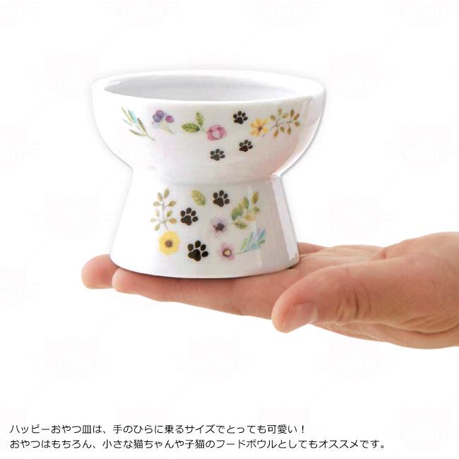 猫壱 ハッピーダイニング ハッピーおやつ皿 手のひらサイズ