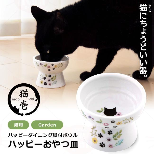 猫壱 ハッピーダイニング ハッピーおやつ皿 Garden