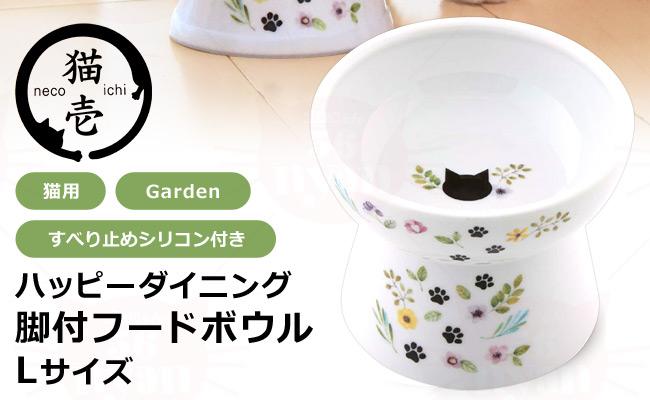 猫壱 ハッピーダイニング 脚付フードボウル Lサイズ(ラージタイプ) Garden シリコン付き
