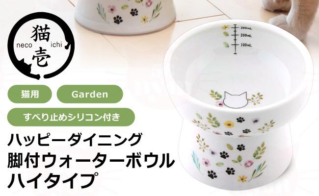 猫壱 ハッピーダイニング 脚付ウォーターボウル ハイタイプ Garden シリコン付き