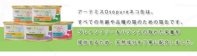 アーテミス オソピュアグレインフリー ツナ&シュリンプ缶