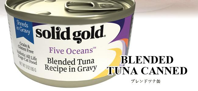 ソリッドゴールド ブレンドツナ缶