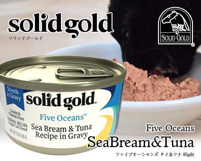 ソリッドゴールド ファイブオーシャンズ タイ&ツナ 85g缶