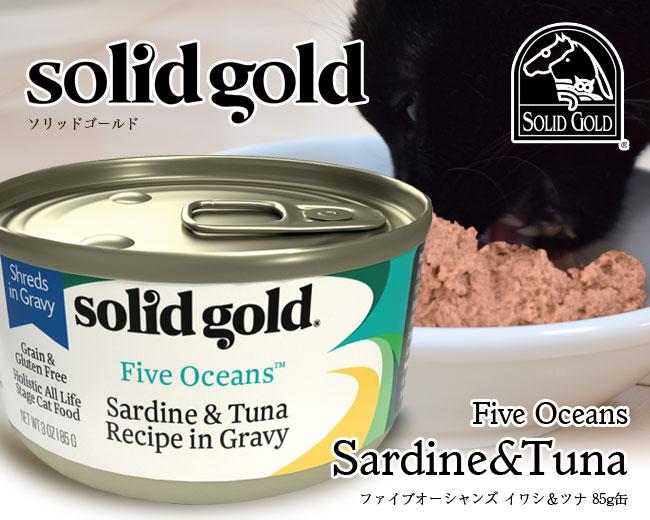 ソリッドゴールド ファイブオーシャンズ イワシ&ツナ 85g缶