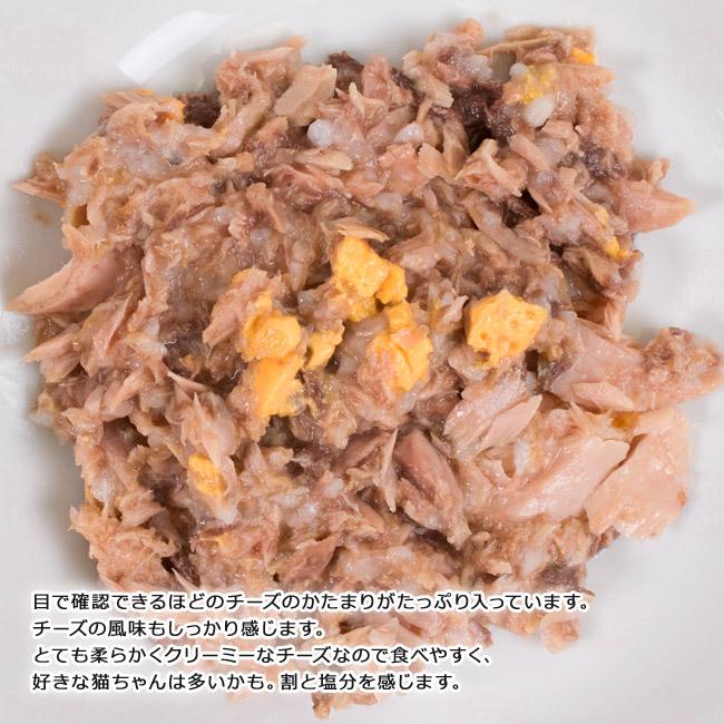 CHEF シェフ グルメシリーズ ツナ・チーズ