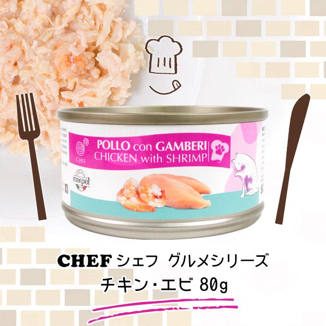 CHEF シェフ グルメシリーズ チキン・エビ
