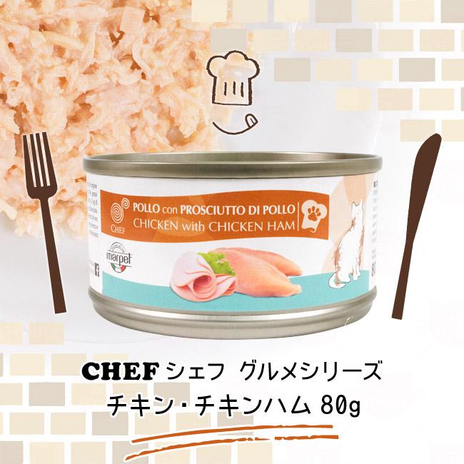 CHEF シェフ グルメシリーズ チキン・チキンハム