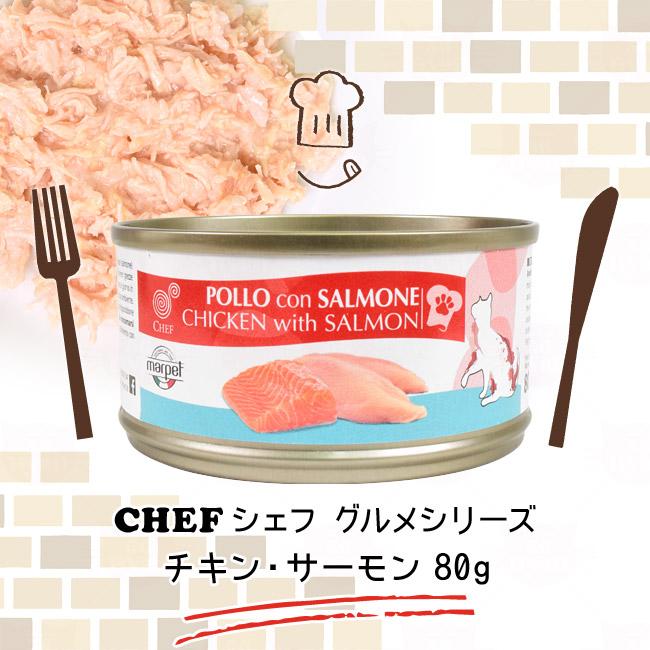 CHEF シェフ グルメシリーズ チキン・サーモン
