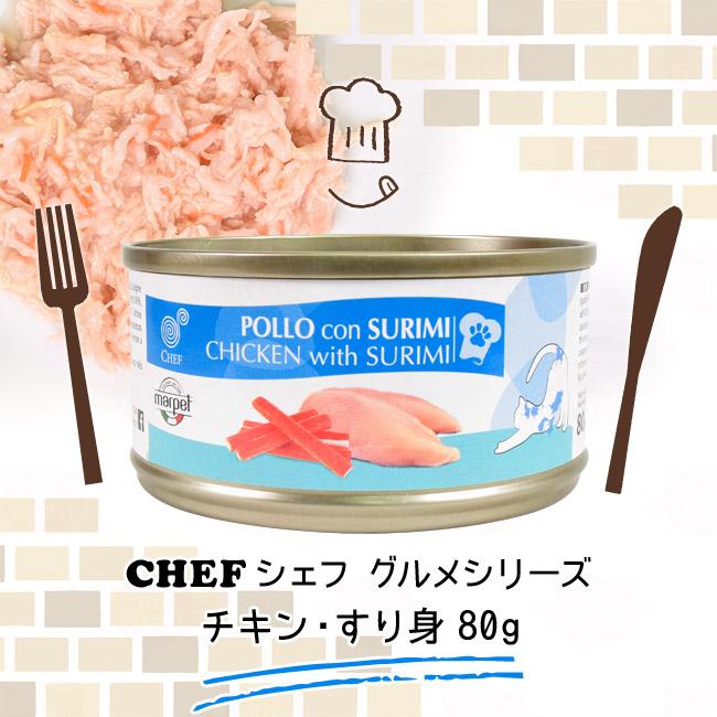 CHEF シェフ グルメシリーズ チキン・すり身