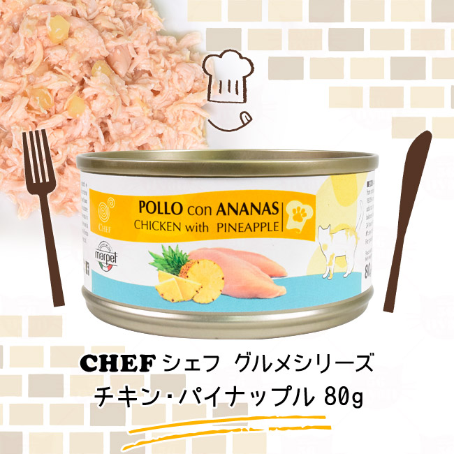 CHEF シェフ グルメシリーズ チキン・パイナップル