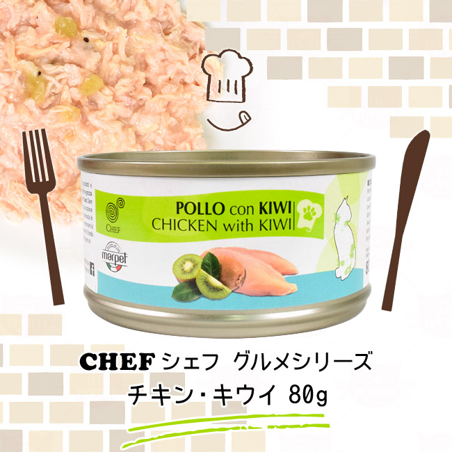 CHEF シェフ グルメシリーズ チキン・キウイ