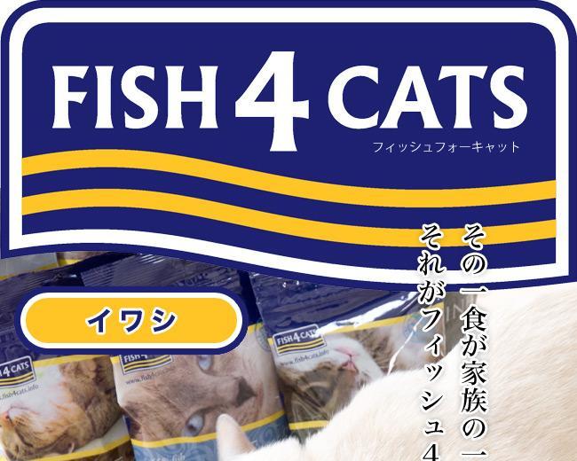 プレミアムキャットフード Fish 4 CAT イワシ フィッシュ4キャット フィッシュ・フォ−・キャット