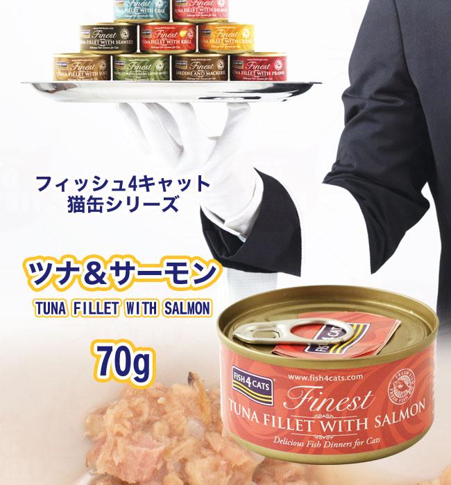 フィッシュ4 キャット 猫缶シリーズ ツナ&サーモン