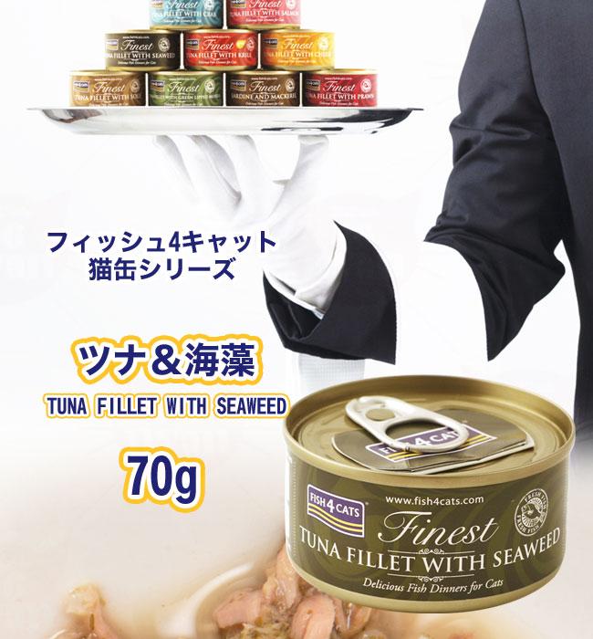 フィッシュ4 キャット 猫缶シリーズ ツナ&海藻