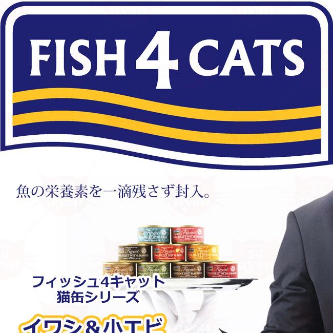 フィッシュ4 キャット 猫缶シリーズ イワシ&小エビ 70g