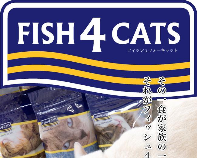 プレミアムキャットフード Fish 4 CAT フィッシュ4キャット フィッシュ・フォ−・キャット