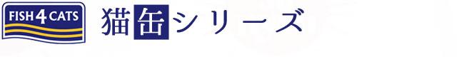 フィッシュ4 猫缶シリーズ