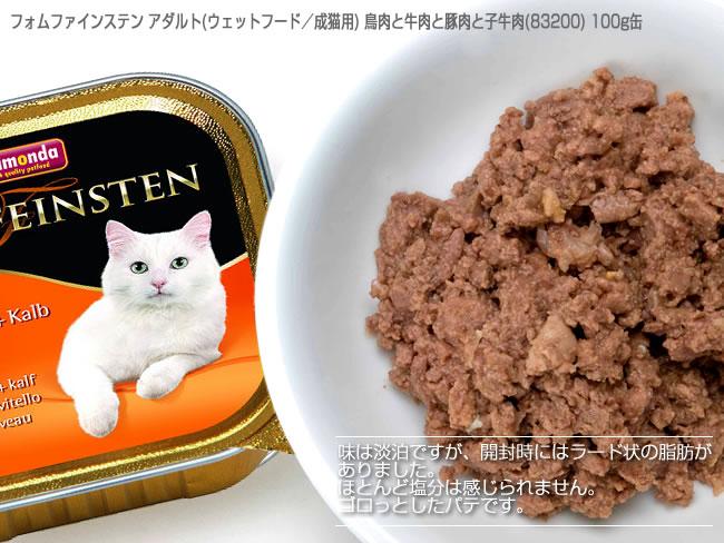 フォムファインステン クラシック(ウェットフード/成猫用) 鳥肉と子牛肉(83200) 100g缶