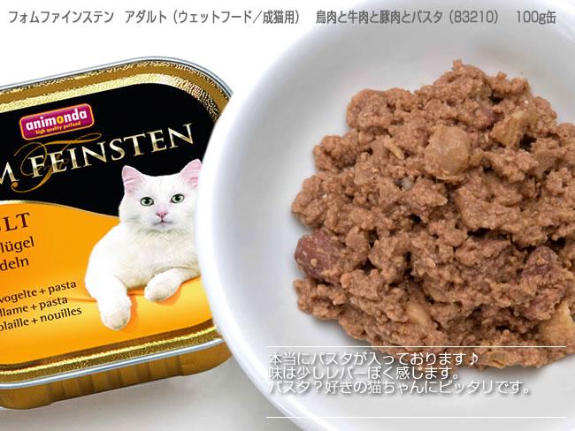 フォムファインステン クラシック(ウェットフード/成猫用) 鳥肉と鳥肉と牛肉と豚肉とパスタ