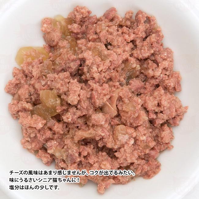 アニモンダ カーニーミート シニア 牛・鶏・チーズ (83710) 200g