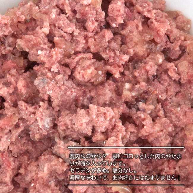 アニモンダ カーニーミート 牛肉・鹿肉・クランベリー (83700) 200g