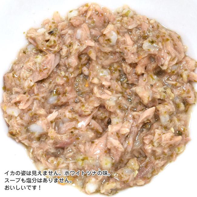 アニモンダ フォムファインステン パウチ ホワイトツナ・イカ・藻類・ムール貝ソース(83688)