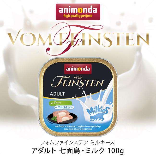 アニモンダ フォムファインステン ミルキース アダルト 七面鳥・ミルク 100g (83112)