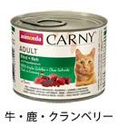 成猫用 83700 牛・鹿・クランベリー