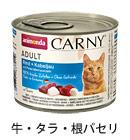 成猫用 83701 牛・タラ・根パセリ