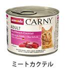 成猫用 83702 ミートカクテル