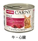 成猫用 83704 牛・心臓