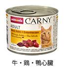 成猫用 83706 牛・鶏・鴨肉心臓
