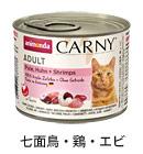 成猫用 83737 七面鳥・鶏・エビ