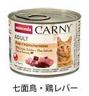 成猫用 83821 七面鳥・鶏レバー