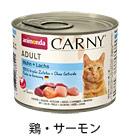成猫用 83822 鶏・サーモン