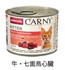 子猫用 83696 牛・七面鳥心臓