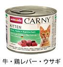 子猫用 83697 牛・鶏レバー・ウサギ
