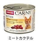 子猫用 83698 ミートカクテル