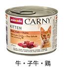 子猫用 83699 牛・子牛・鶏