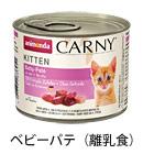 子猫用 83695 ベビーパテ 離乳食