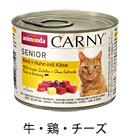 シニア 高齢猫用 83710 牛・鶏・チーズ