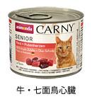 シニア 高齢猫用 83711 牛・七面鳥心臓