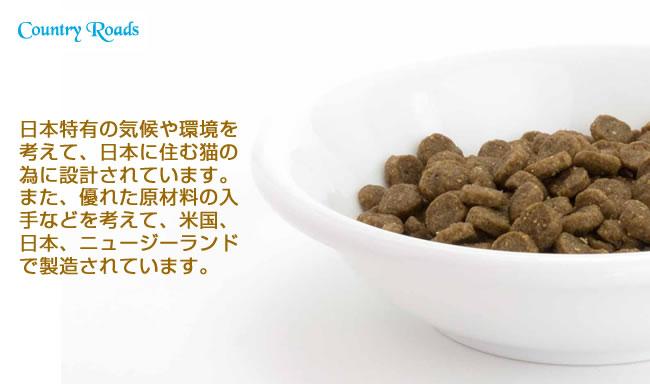 日本特有の気候や環境を考えて、日本に住む猫のために設計されています。また、優れた原材料の入手などを考えて、米国、日本、ニュージーランドで製造されています。